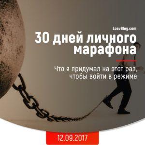 30 дней личного марафона 9
