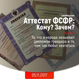 Аттестат ФСФР 9