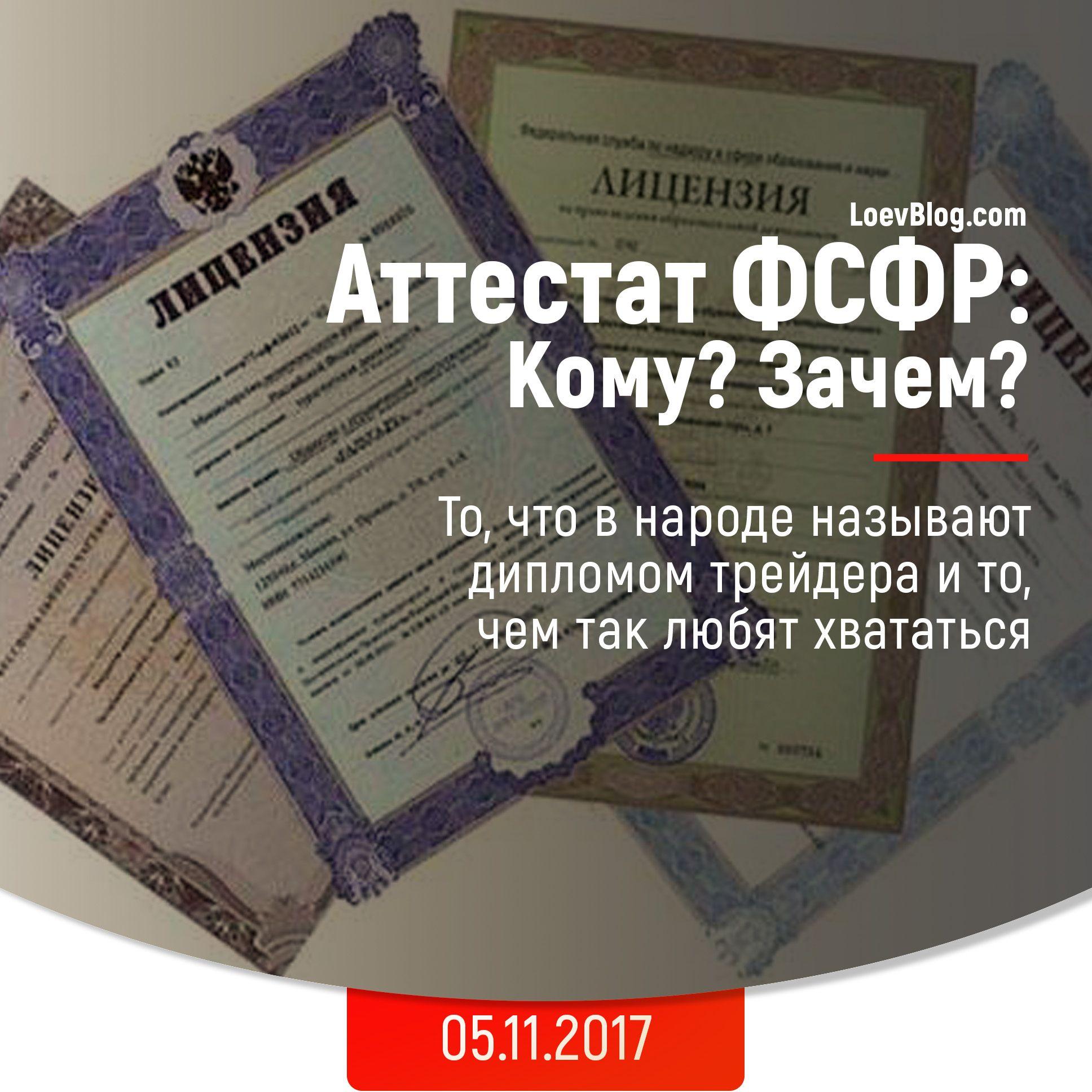 Аттестат ФСФР 1