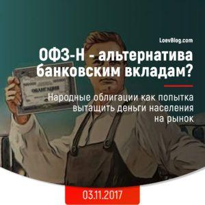 ОФЗ-Н - альтернатива банковским вкладам? 7