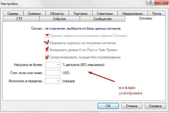 Арендуй чужую ТС. Как копировать сделки на MQL5.com 7