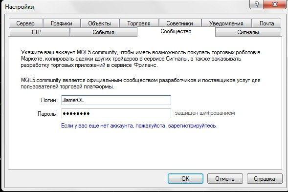 Арендуй чужую ТС. Как копировать сделки на MQL5.com 3