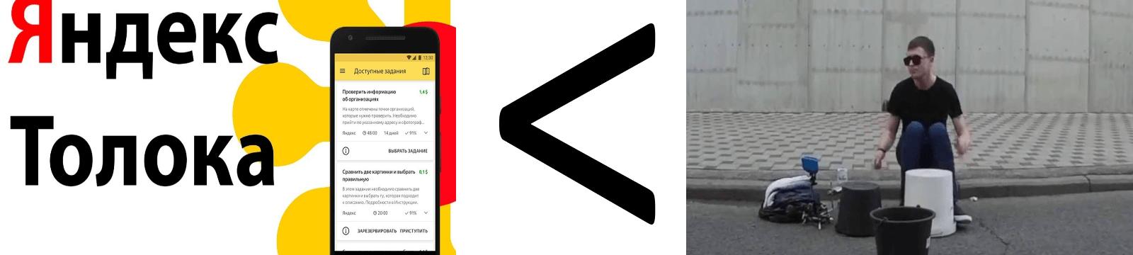 Вся правда о заработках на Яндекс.Толока 5