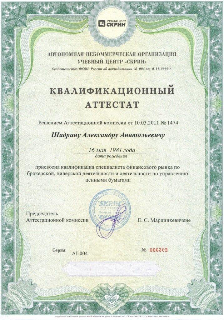 Аттестат ФСФР 2