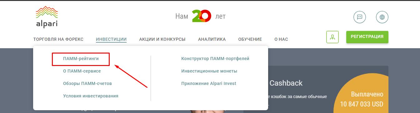 Инвестиции в ПАММ-счета 5