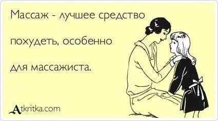 Массажер - ты меня называла. Школа массажа И.И. Войтенко. Отзывы 4