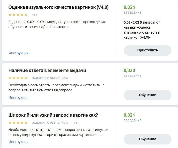 Вся правда о заработках на Яндекс.Толока 4