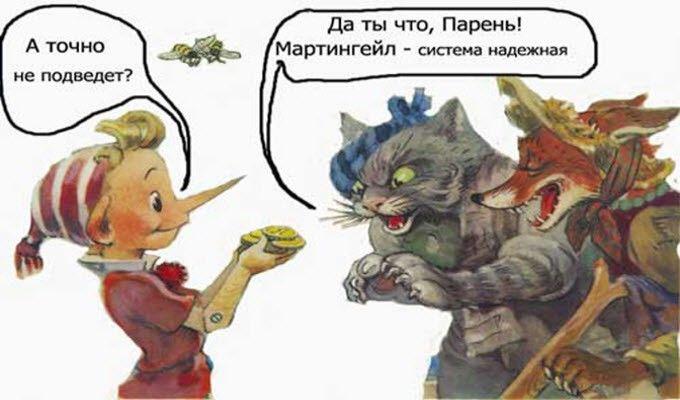 """""""Прибыльный"""" мартингейл. Как слить 200к? 2"""
