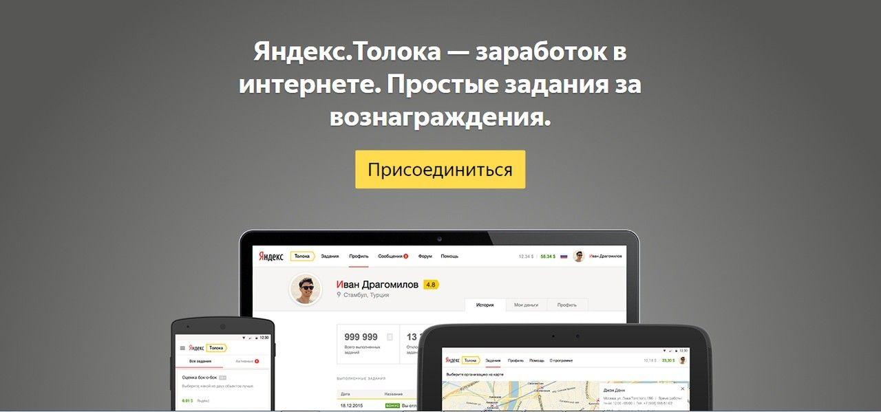 Вся правда о заработках на Яндекс.Толока 2
