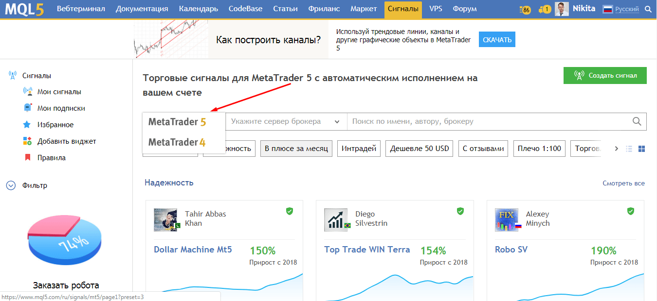 Арендуй чужую ТС. Как копировать сделки на MQL5.com 4