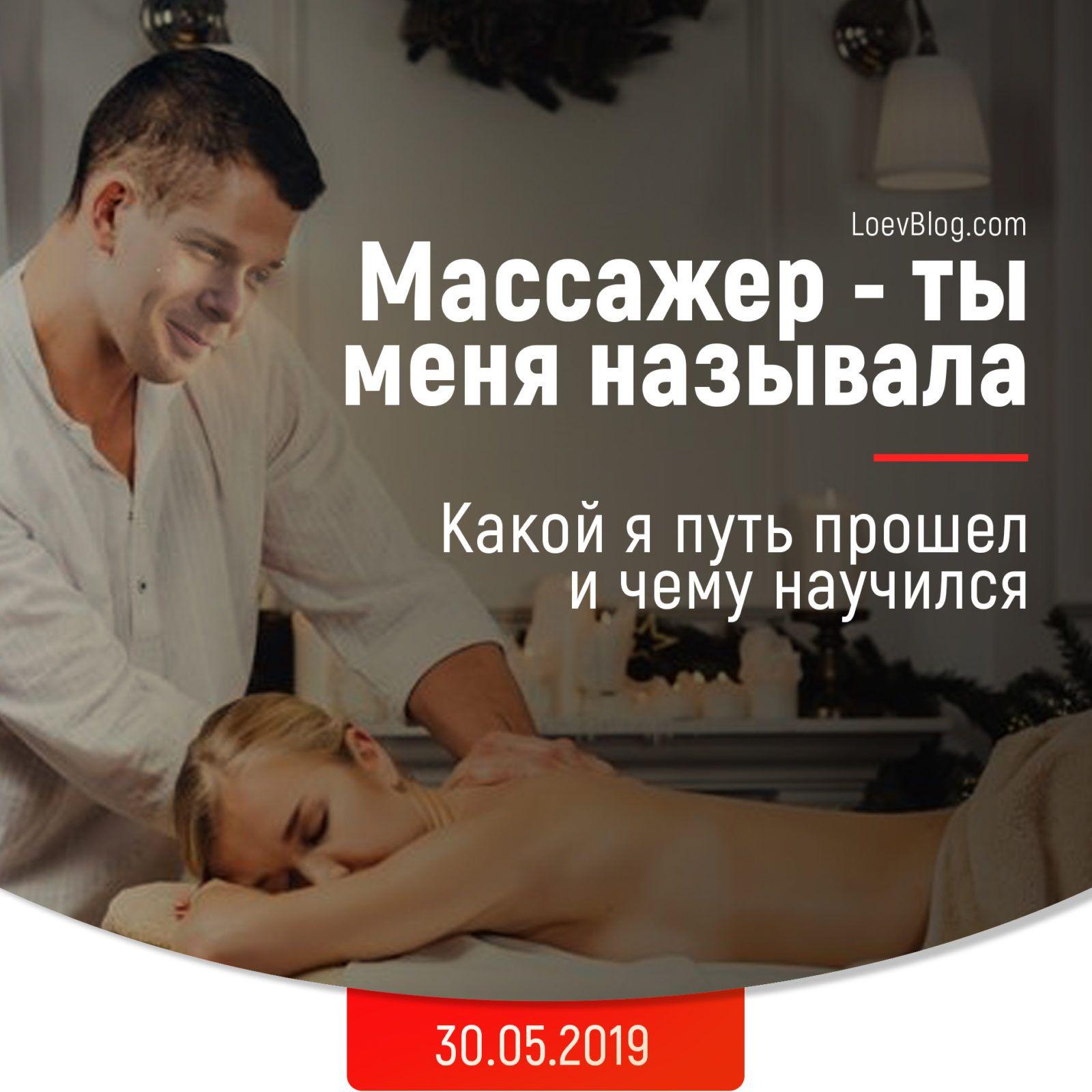 Массажер - ты меня называла. Школа массажа И.И. Войтенко. Отзывы 1