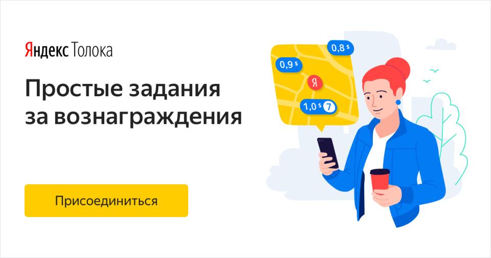 Вся правда о заработках на Яндекс.Толока 1