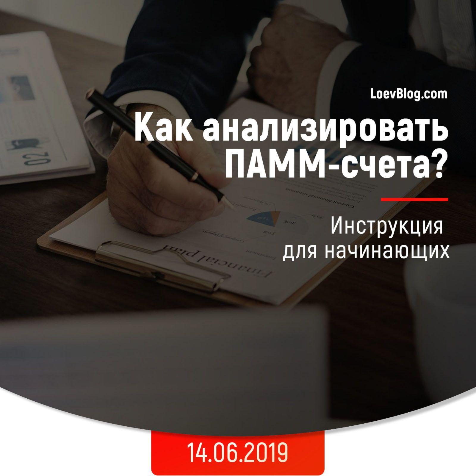 Как анализировать ПАММ-счета? Инструкция для начинающих 1