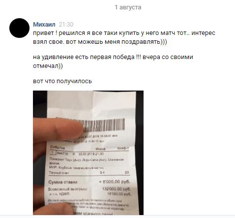 Новый вид мошенничества или миллион уже в кармане? 41
