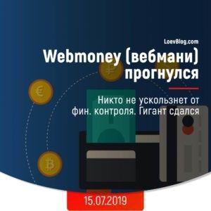 Webmonеy (вебмани) прогнулся. Тотальный фин контроль и Р-кошелек 10