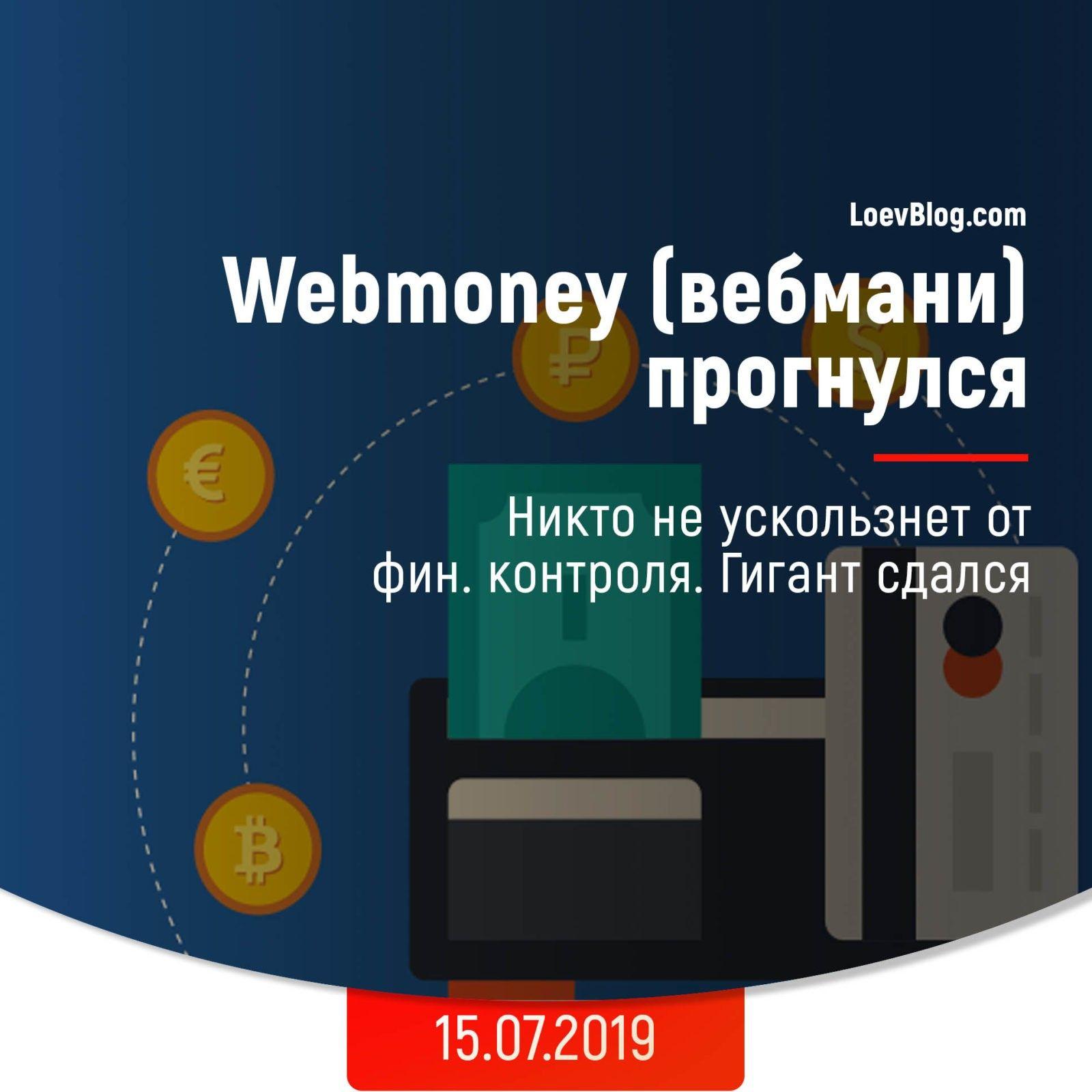 Webmonеy (вебмани) прогнулся. Тотальный фин контроль и Р-кошелек 9