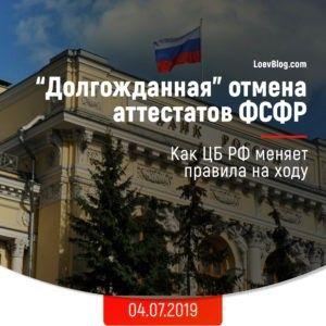"""""""Долгожданная"""" отмена аттестатов ФСФР 15"""