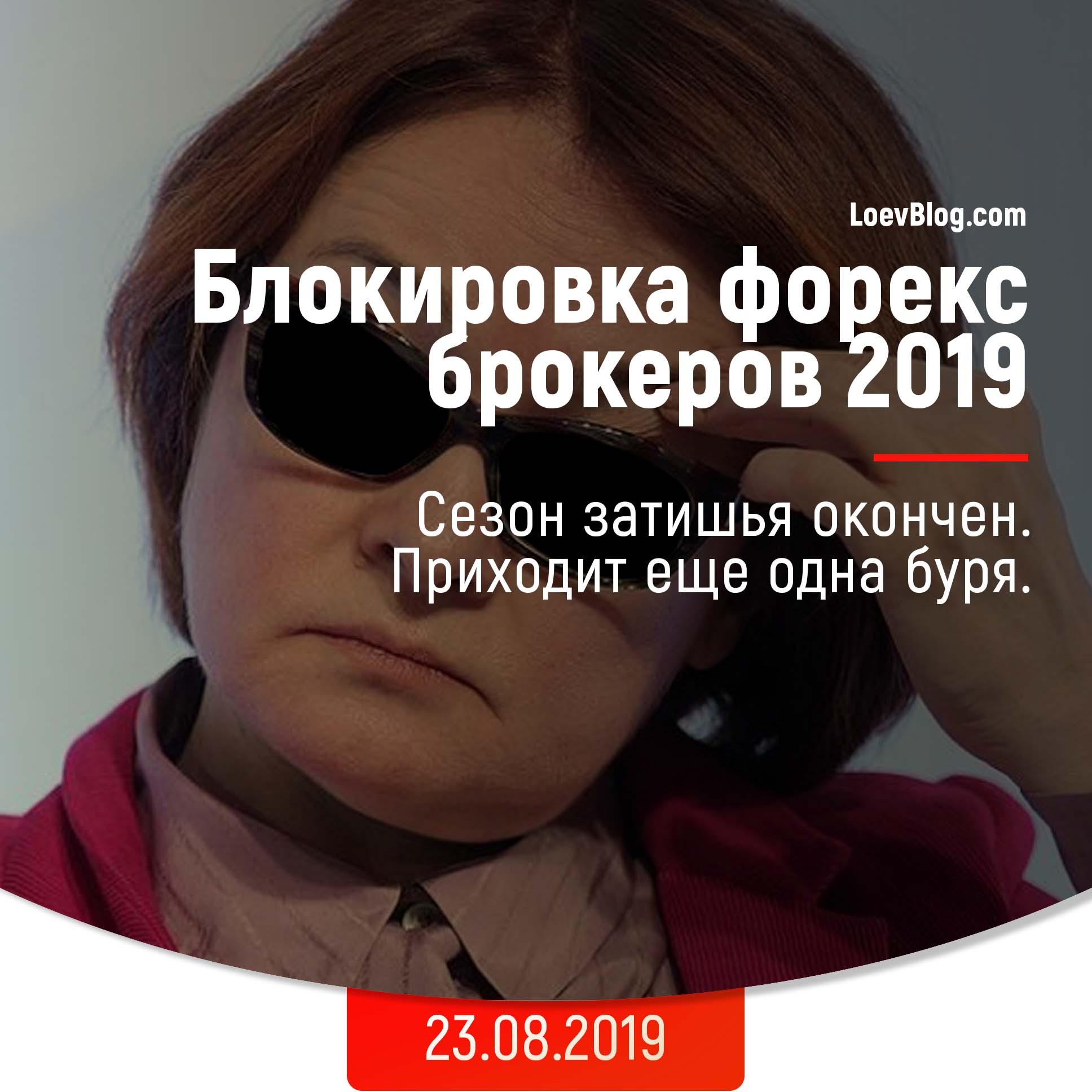 Блокировка форекс брокеров 2019 3