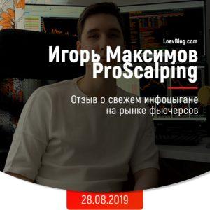 Игорь Максимов. ProScalping. Отзывы 1