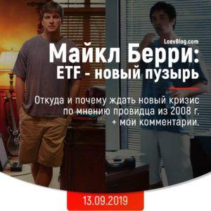 Майкл Берри: ETF - новый пузырь 3
