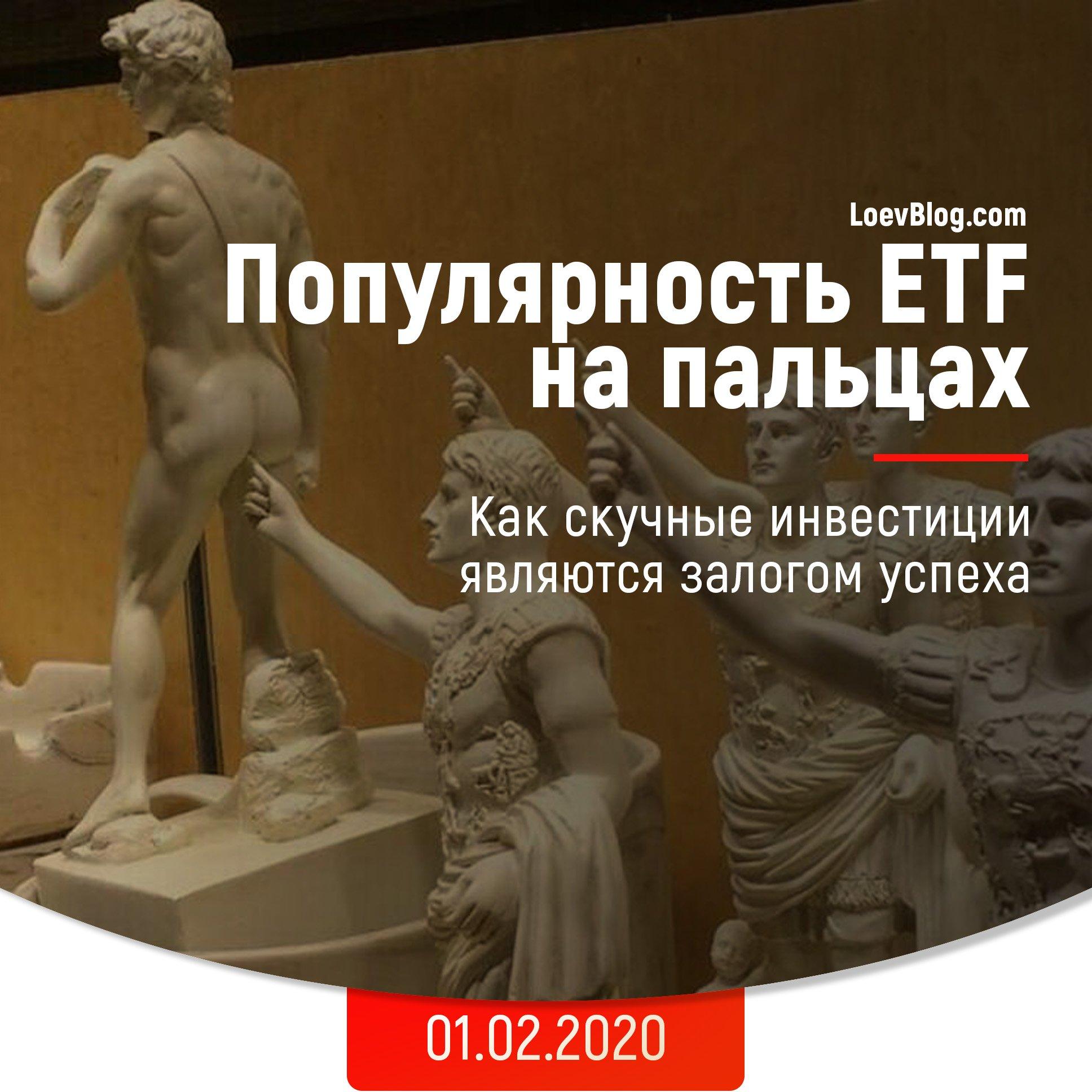 ETF на пальцах. Спокойные инвестиции и заработок на фондовом рынке 10