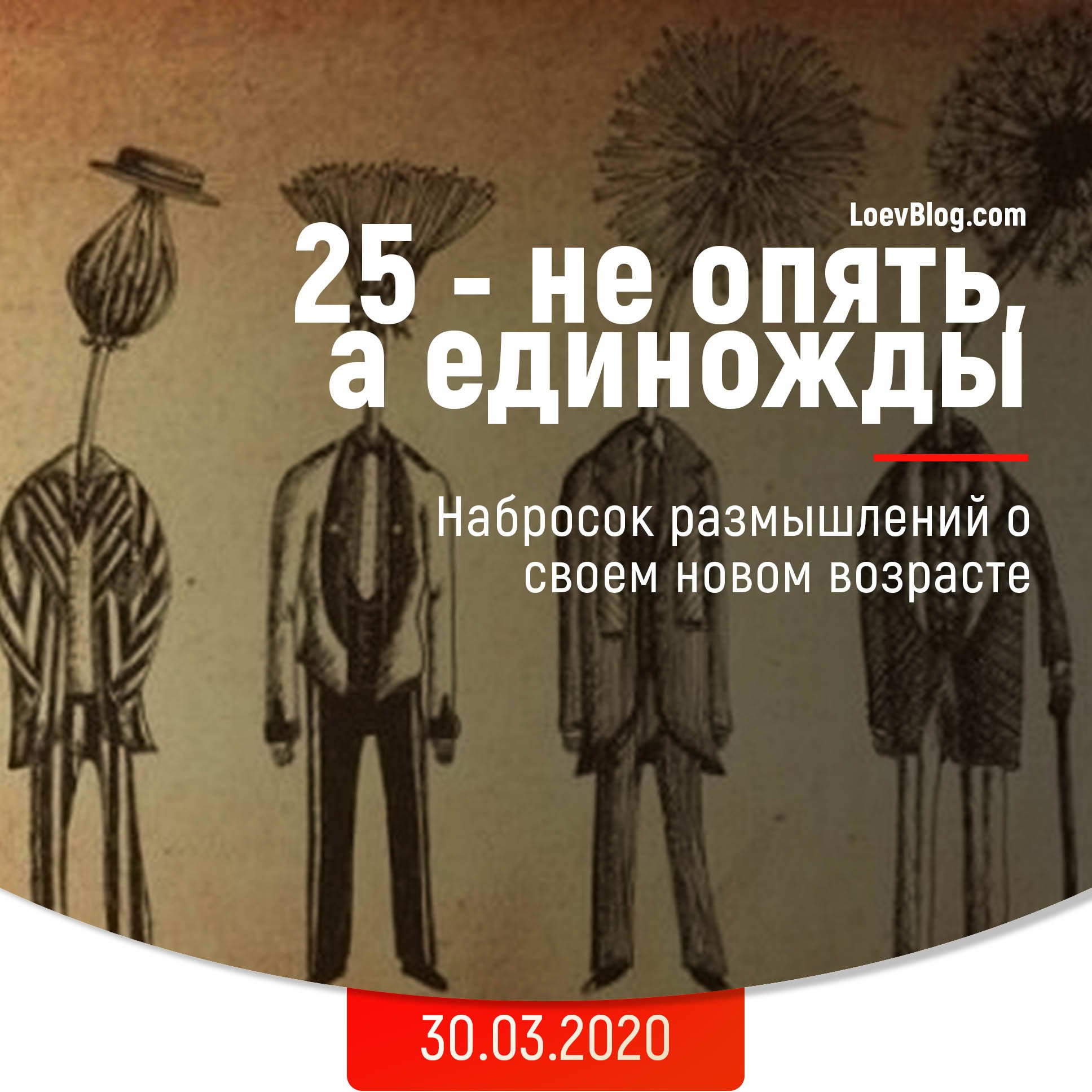25 - не опять, а единожды 1