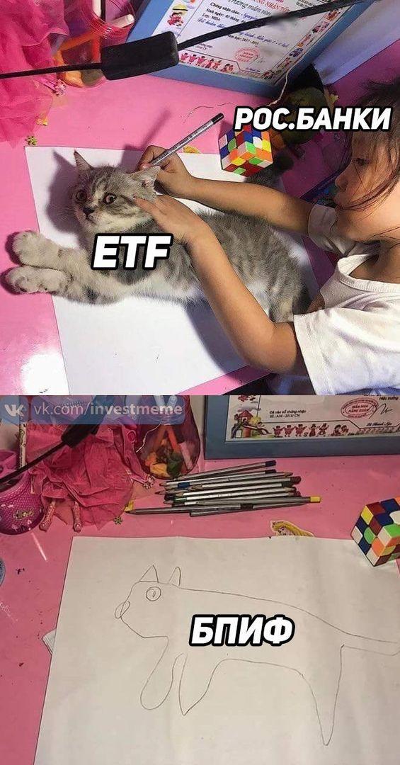 Разница между ETF и БПИФ 5