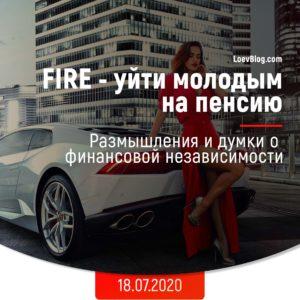 FIRE - как выйти на досрочную пенсию 19