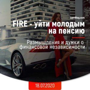 FIRE - как выйти на досрочную пенсию 6