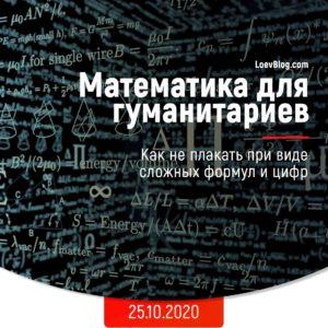 Математика для гуманитариев 3