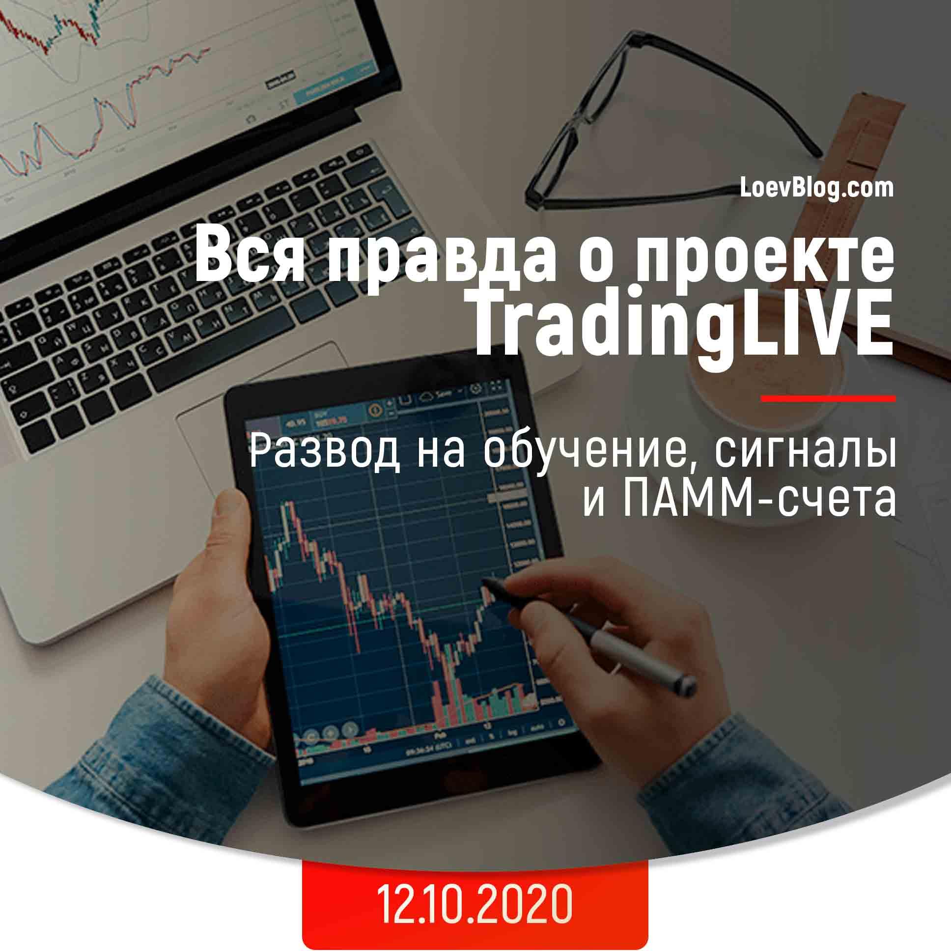 Отзывы TradingLive. Сигналы, обучение, ПАММ 1