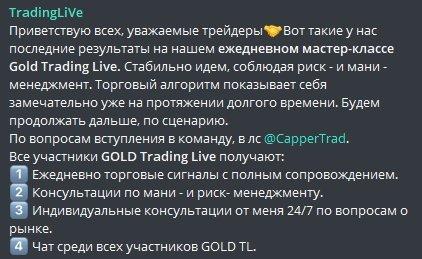 Отзывы TradingLive. Сигналы, обучение, ПАММ 6